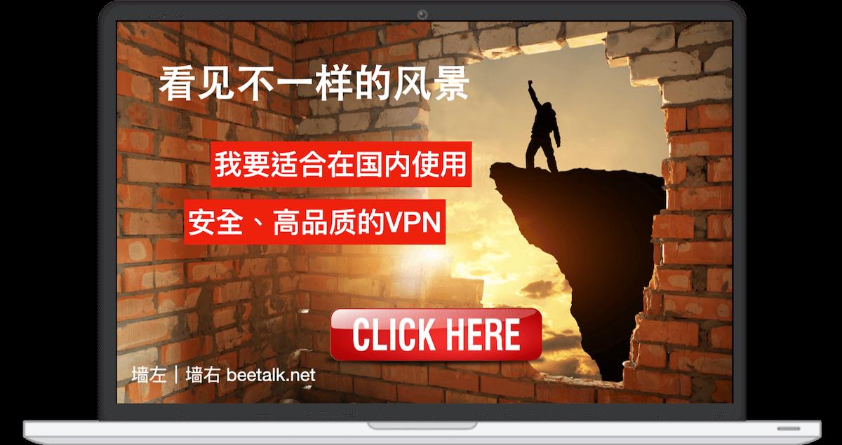 适合国内使用的VPN软件