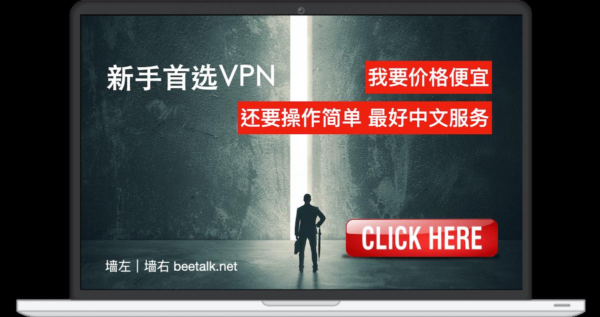 新手VPN推荐