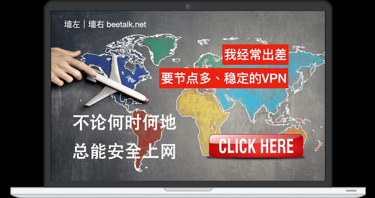 节点最多的VPN