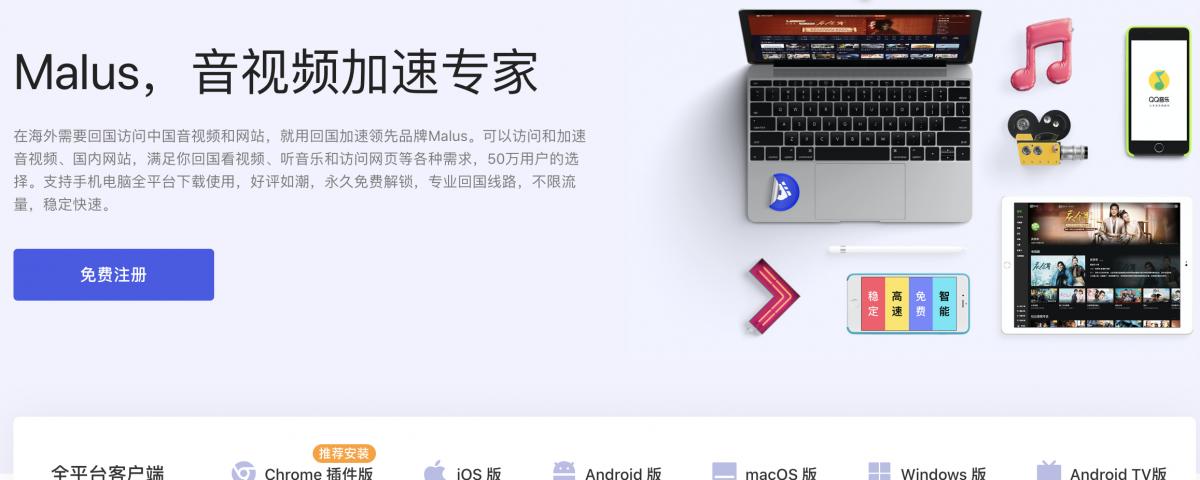 突破海外版权限制VPN